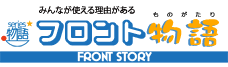 front story