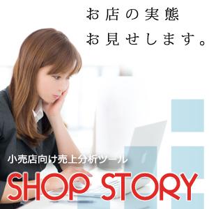 お店の実態 お見せします SHOP STORY
