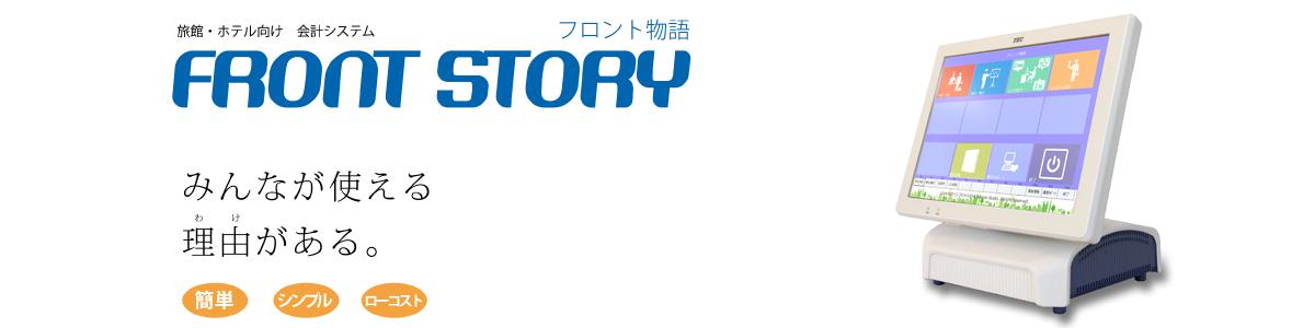 フロント物語 FRONT STORY