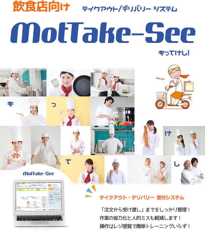 MotTake-See